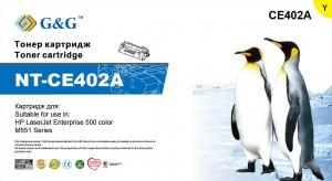 NT-CE402A G&G Тонер-картридж желтый для HP LaserJet Enterprise 500 color M551 (6000стр)